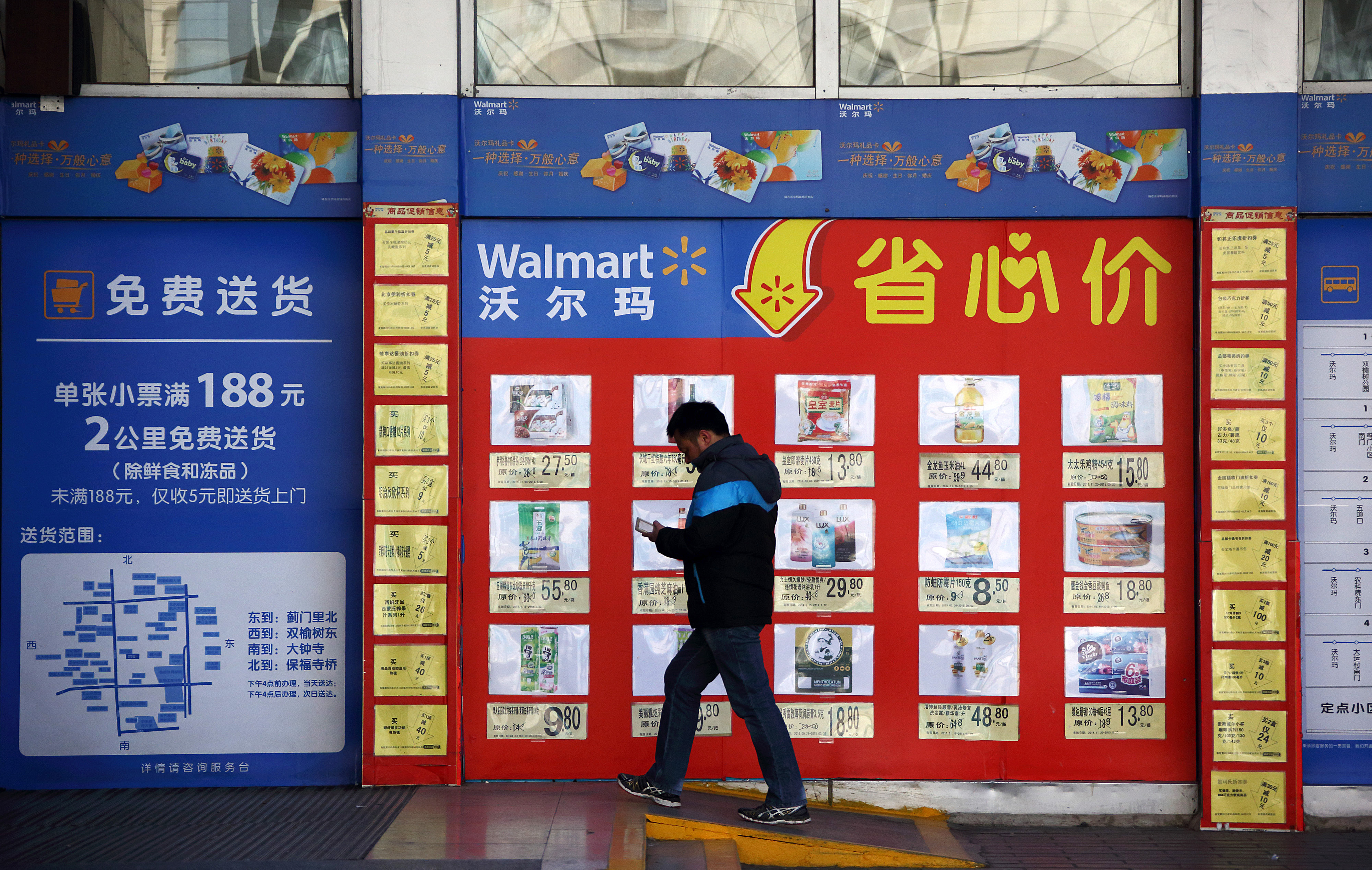 Images of Walmart Stores in Beijing