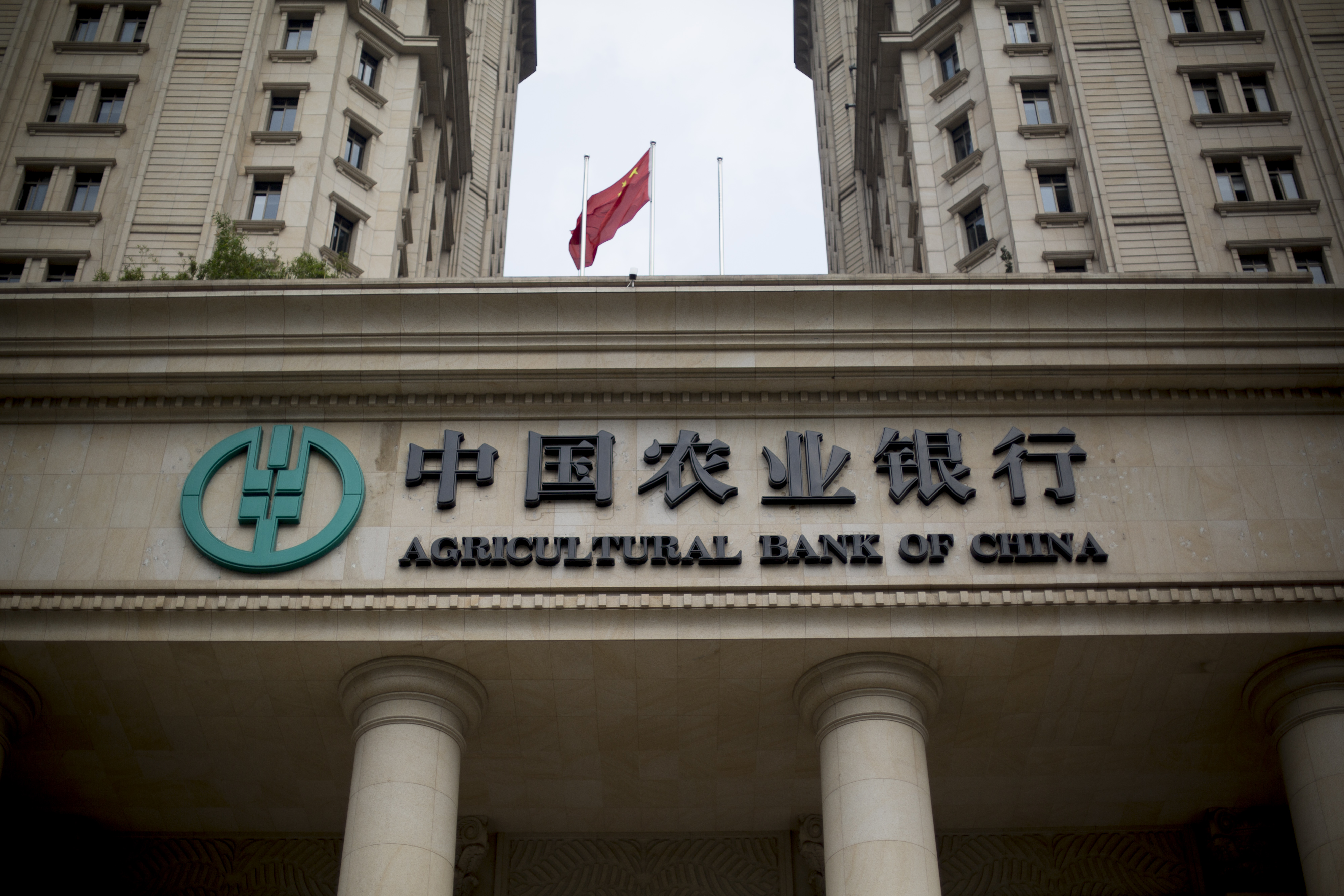 General Views Of Agricultural Bank Of China Ltd. Branch As Bank Quarterly Profit Growth Slows Amid Loan Curbs