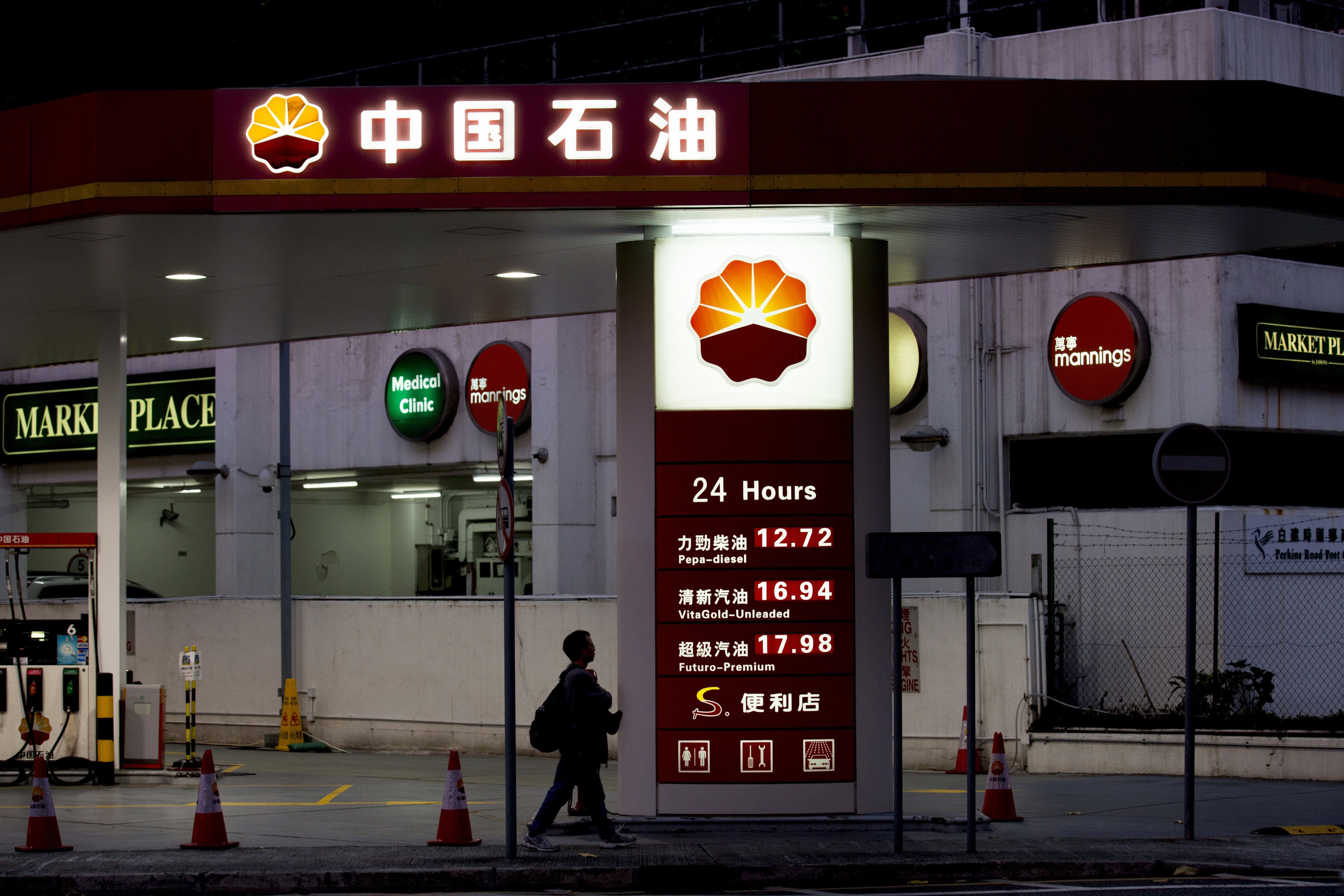 Images Of PetroChina Co. Gas Stations Ahead Of Earnings
