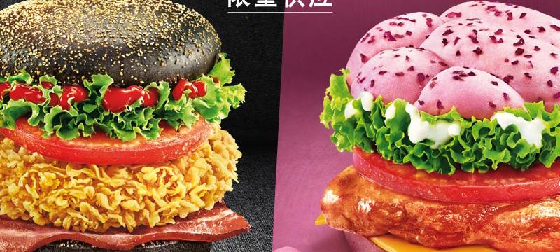 KFC Pink Burger