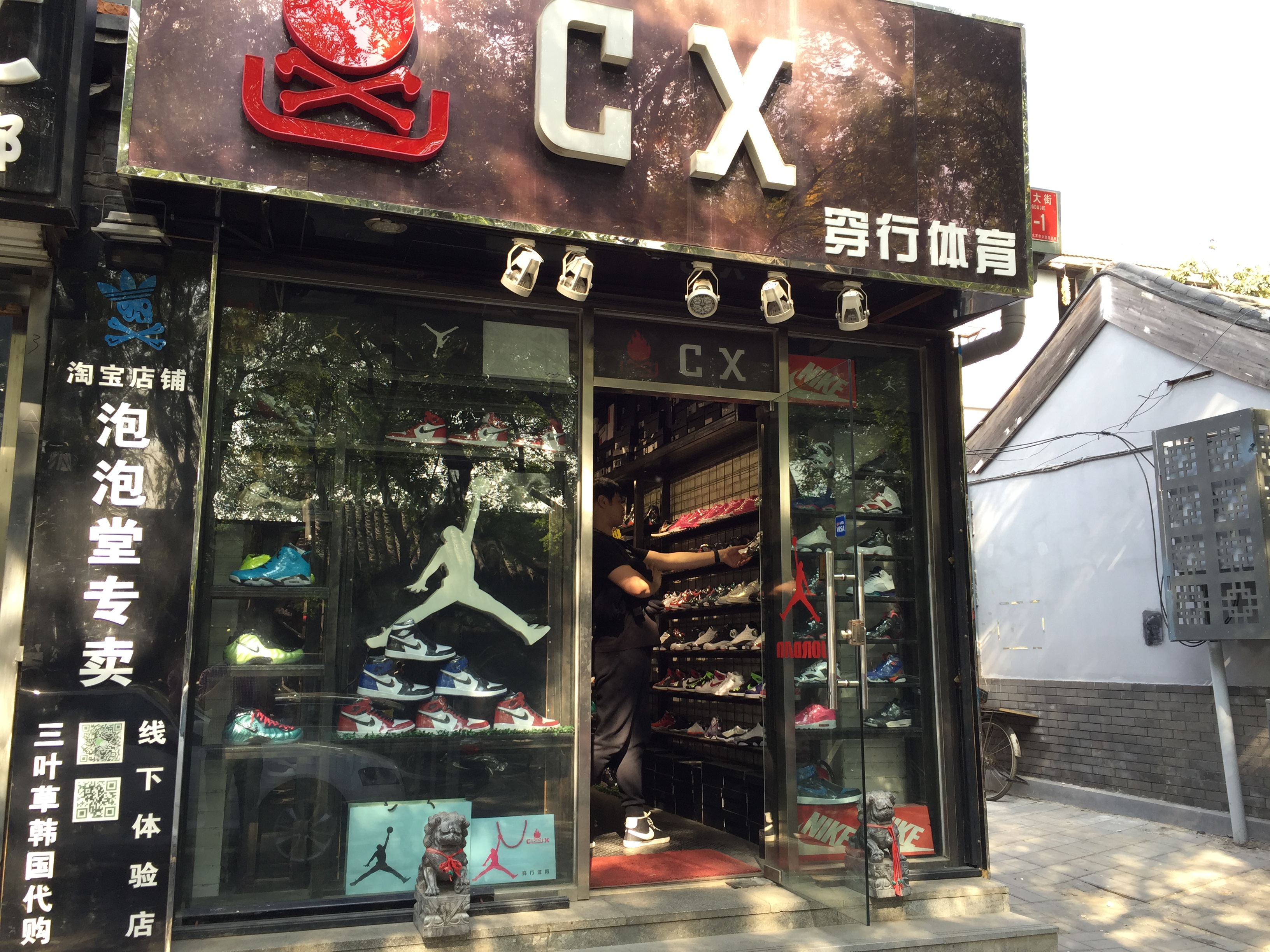 One of the half-dozen small shops selling Jordan shoes near Beijing's old city center.