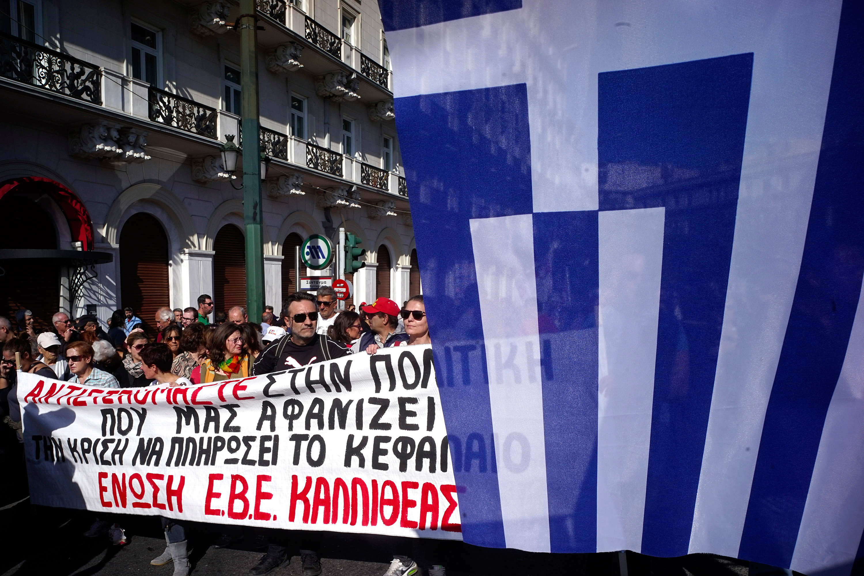 Greek Unions Hold A 24 Hour General Strike Against Austerity Measures