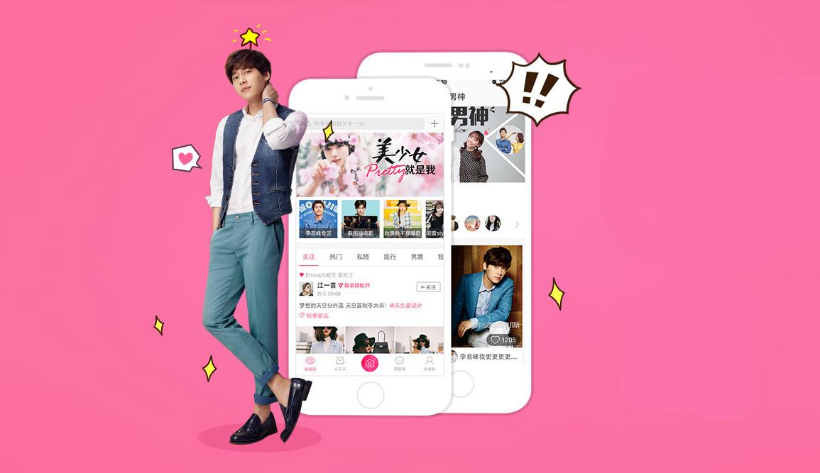 The Mogujie mobile app