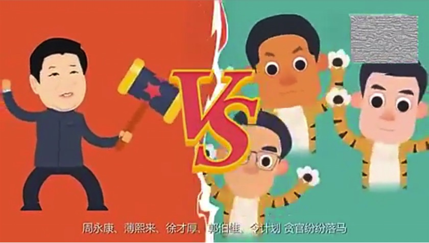 Xi vs. disgraced government officials