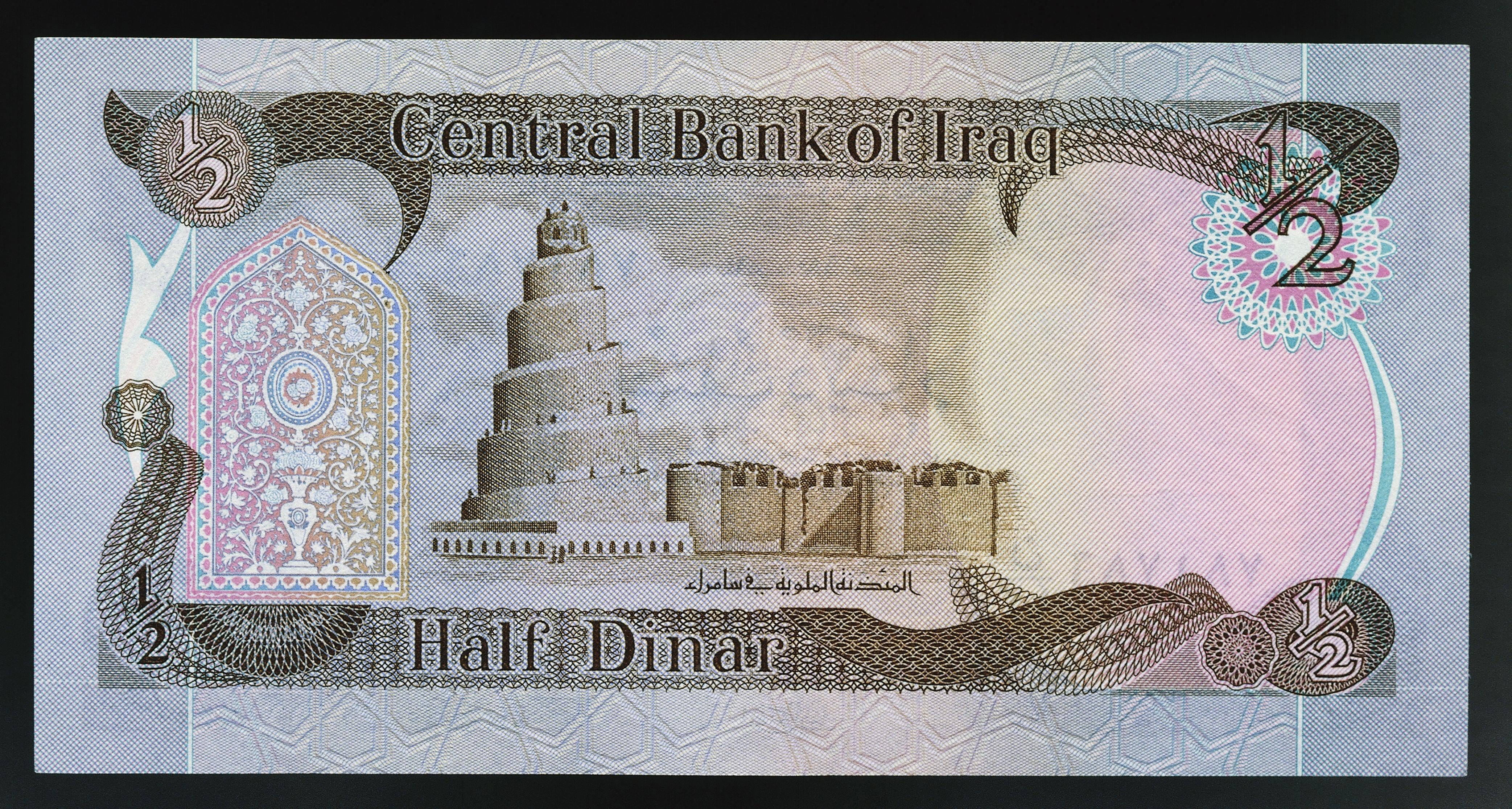 Half dinar banknote