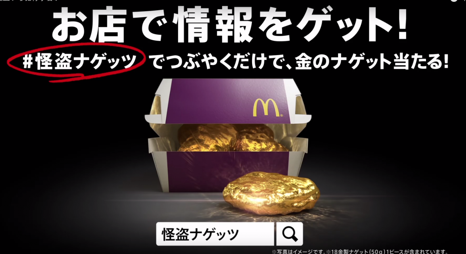 McDonalds' Gold Chicken Nuggets.