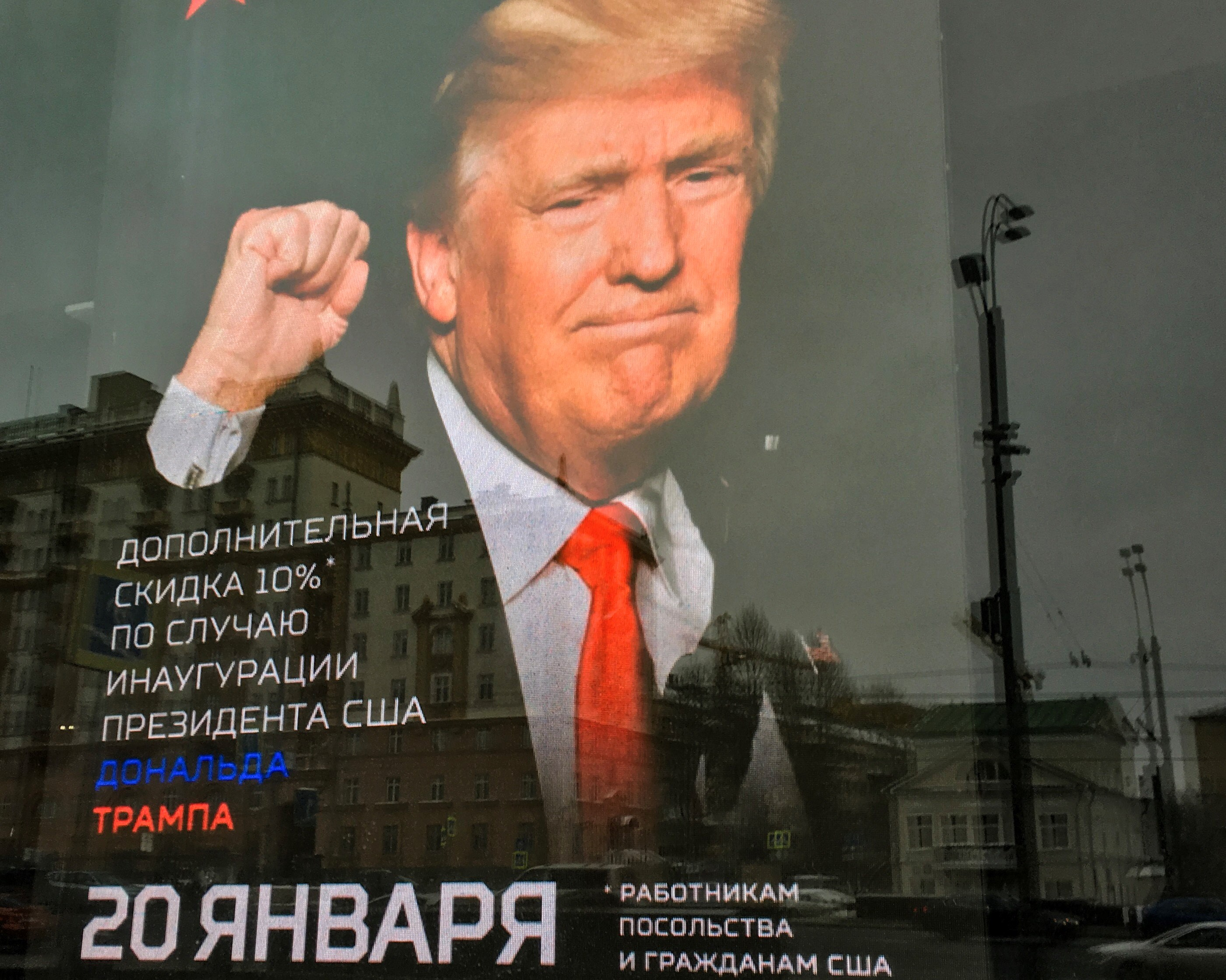 Moscow gives in to Trumpomania as inauguration nears