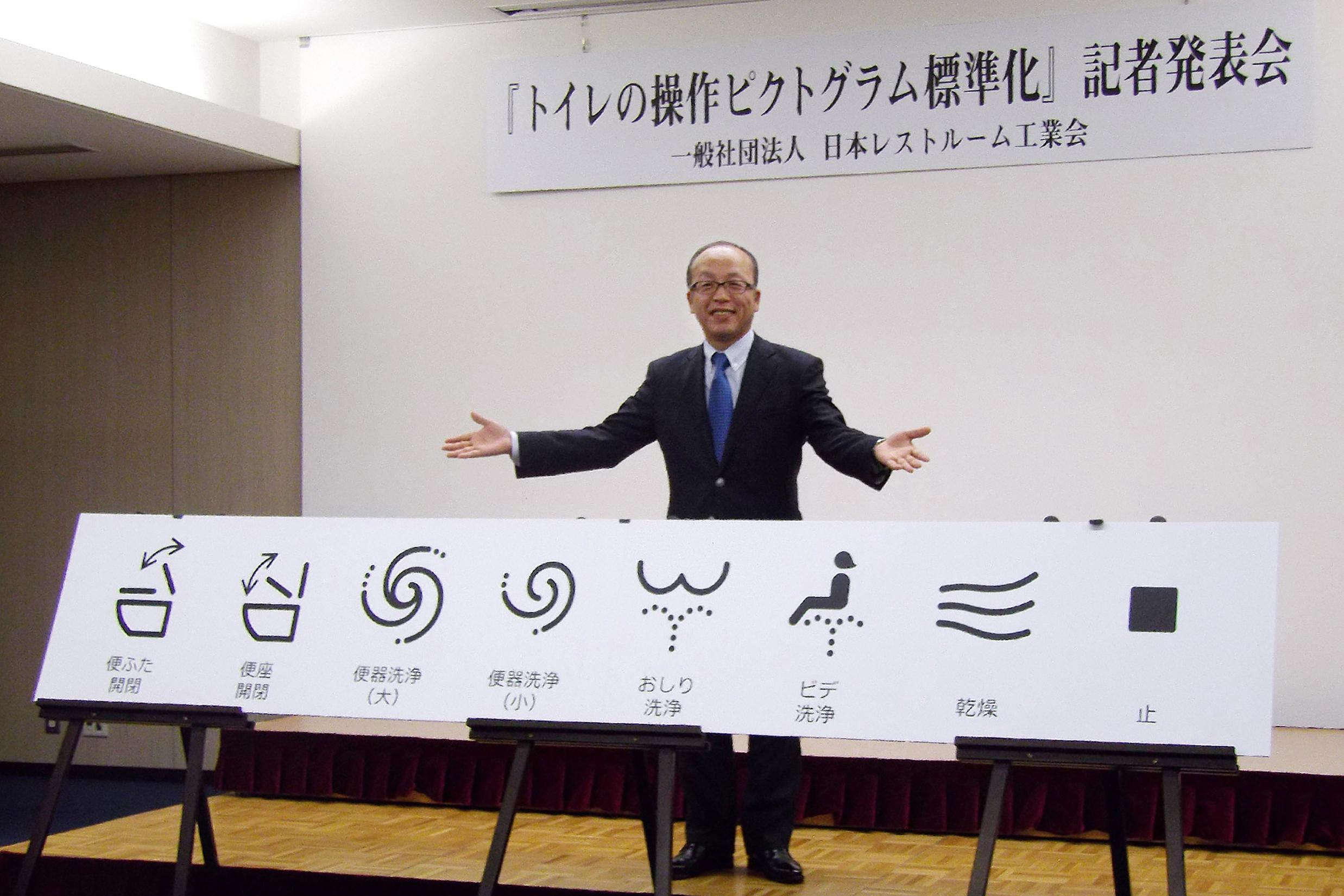 JAPAN-TOILET-CULTURE-OFFBEAT