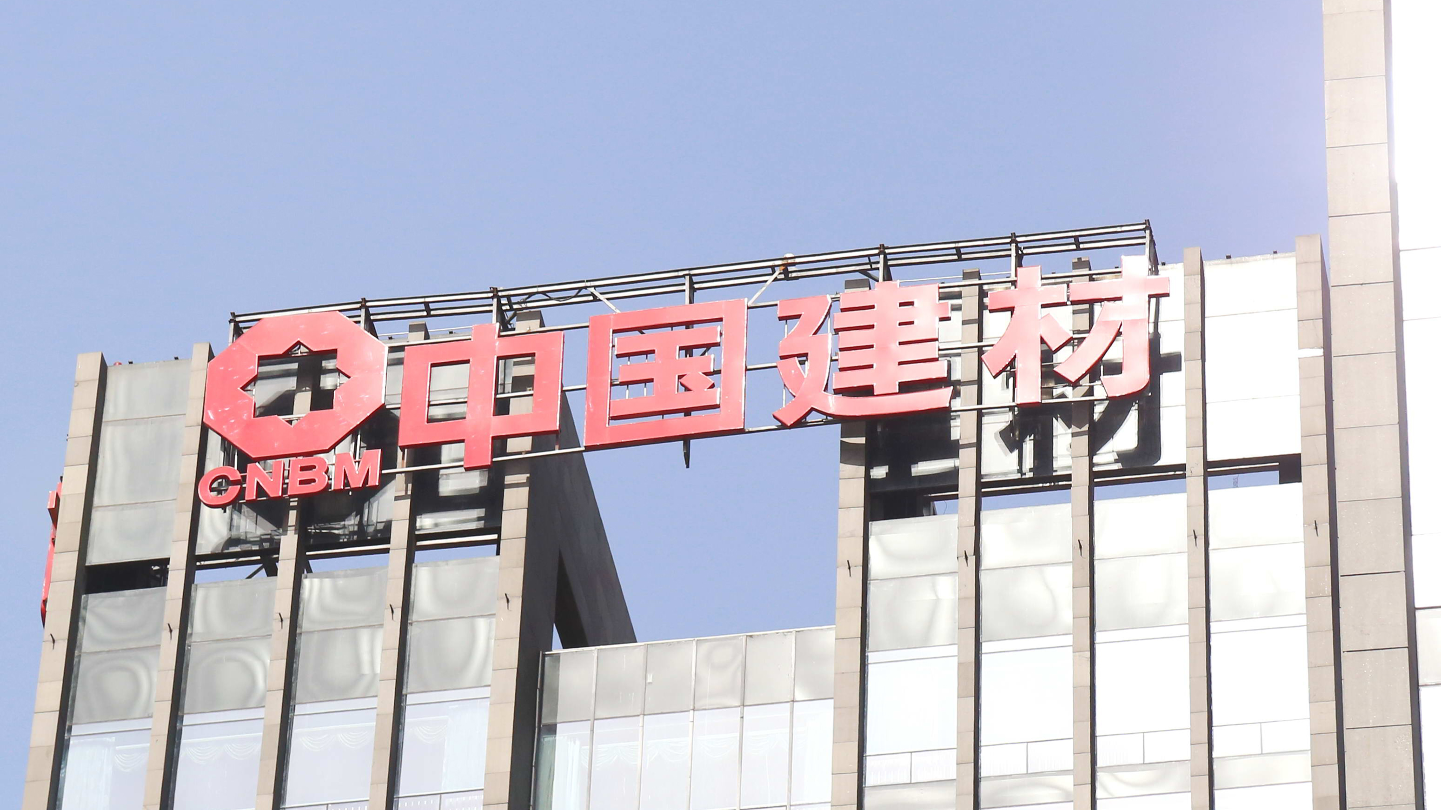 China construction materials SOEs start merger