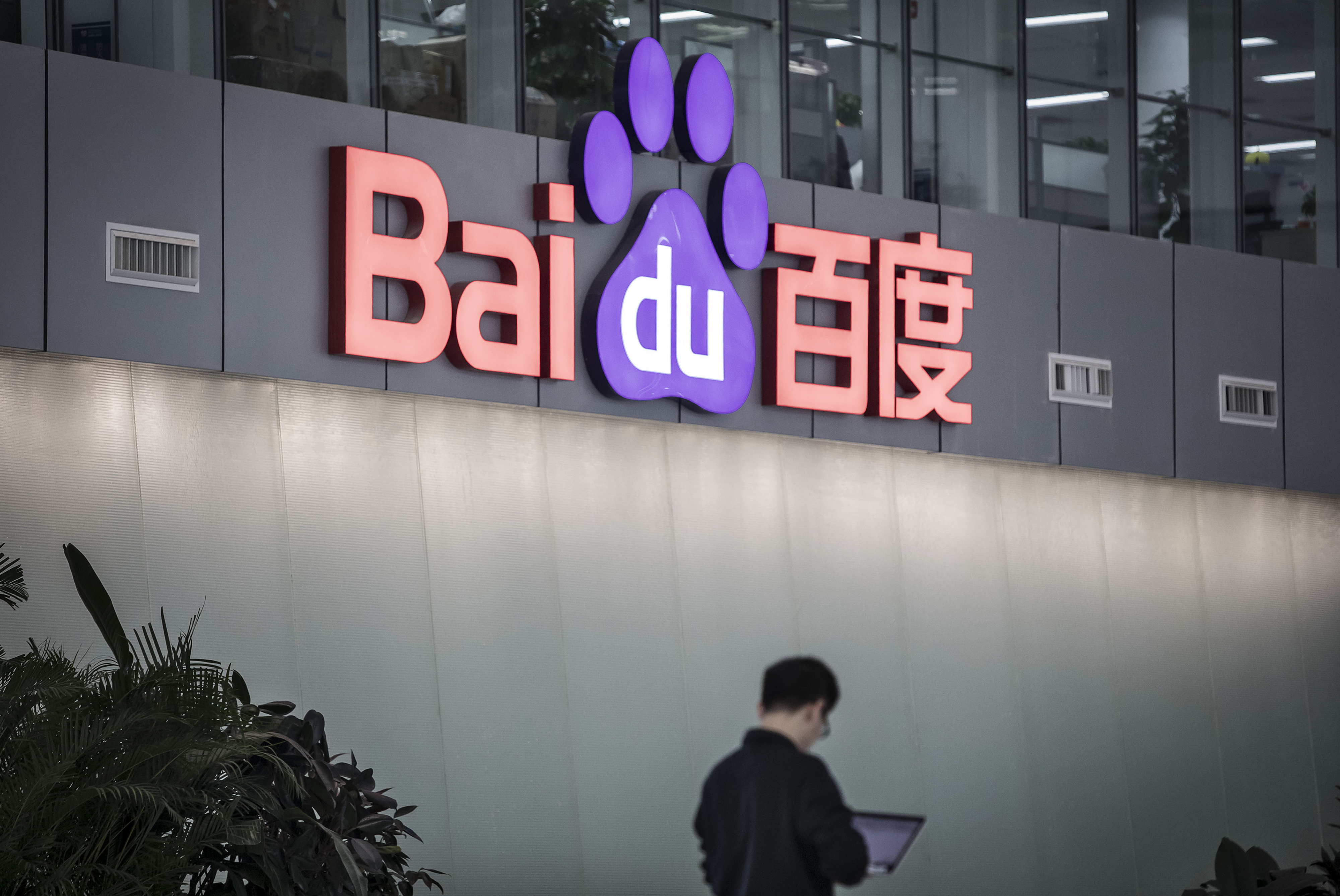 Inside Baidu Technology Park