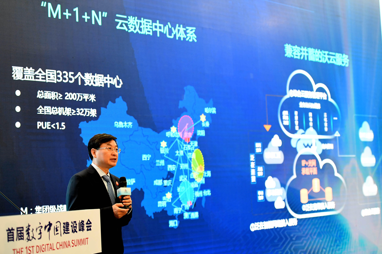 1st Digital China Summit