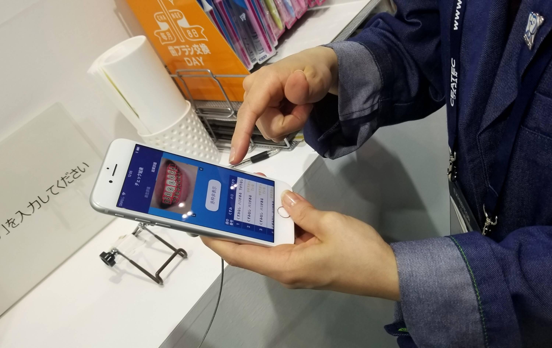 JAPAN-TECHNOLOGY-LIFESTYLE