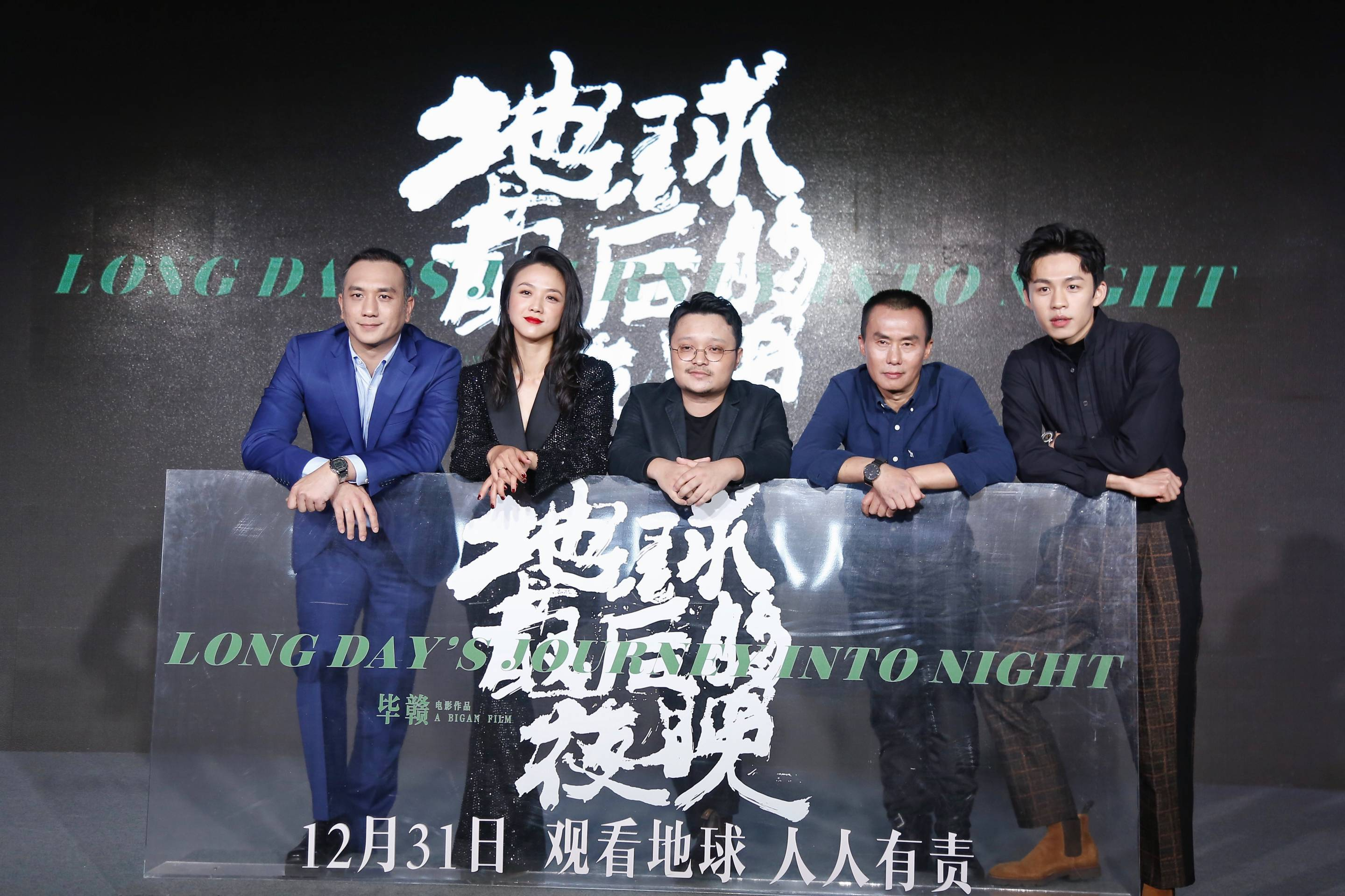 'Long Day's Journey Into Night' Beijing Press Conference