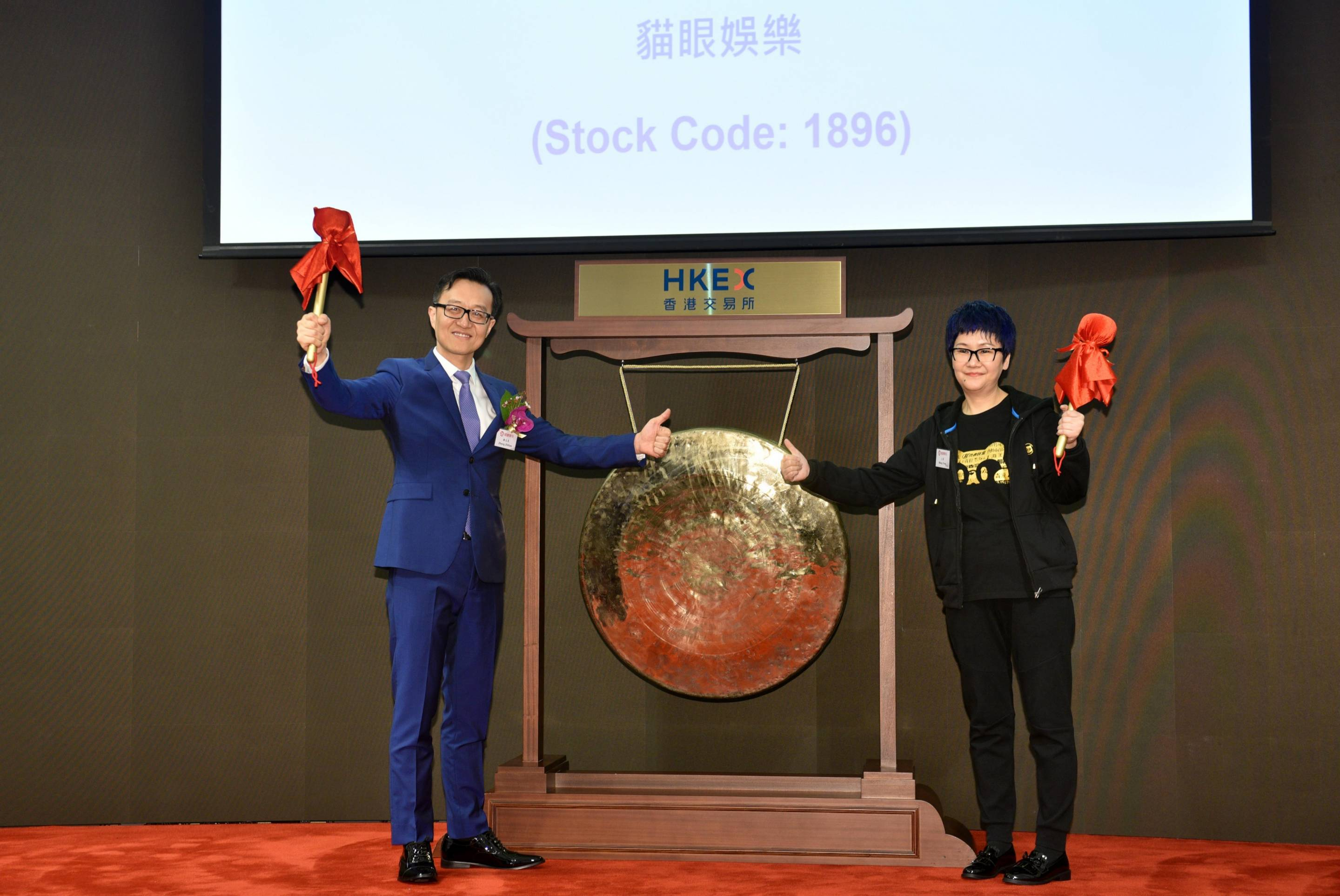 Maoyan Entertainment Debuts On Hong Kong Stock