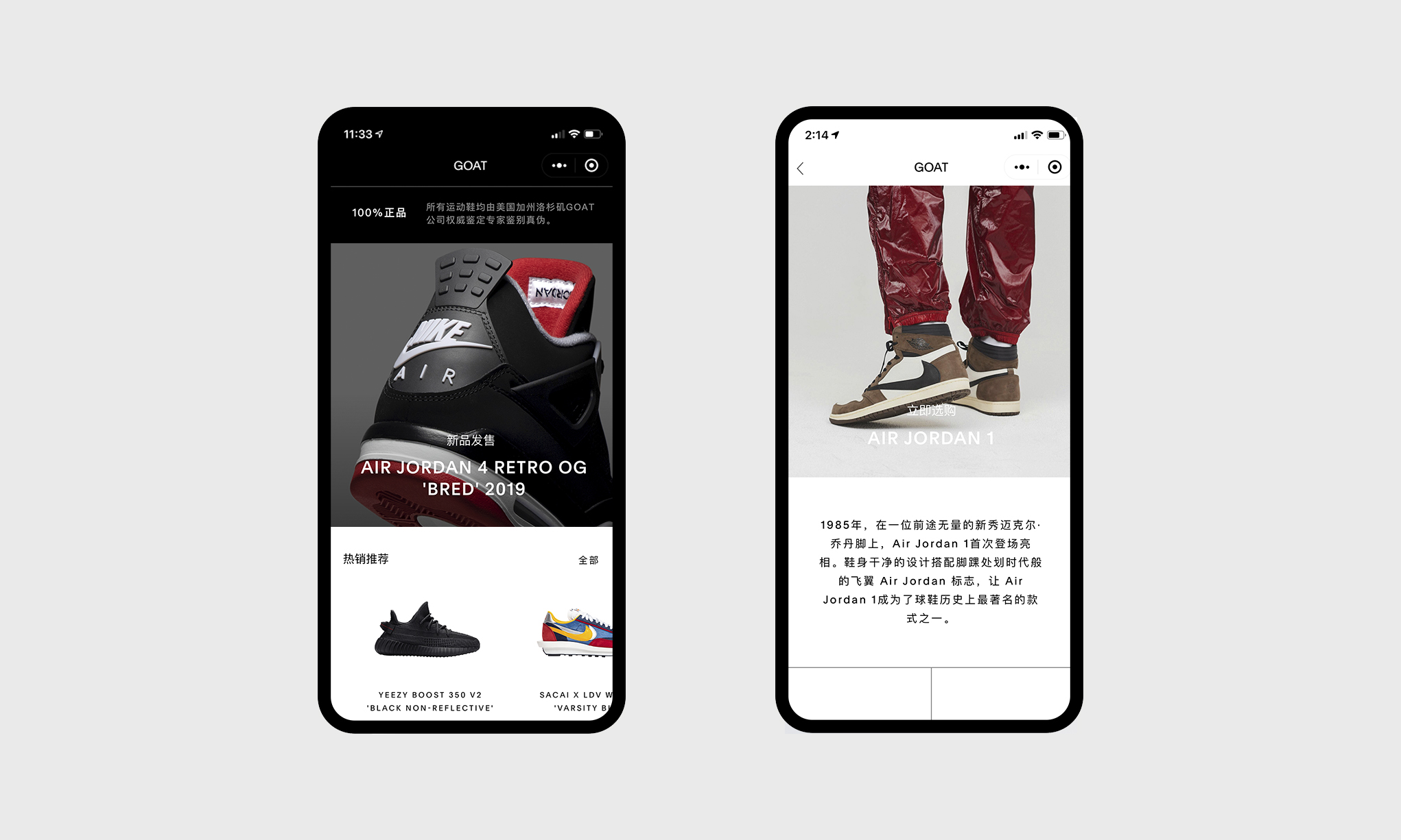 7271e84b After $100 Million Foot Locker Investment, Sneaker Marketplace GOAT  Launches New App in China